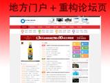 [池州]phpwind9.x 池州VIP网全站模板